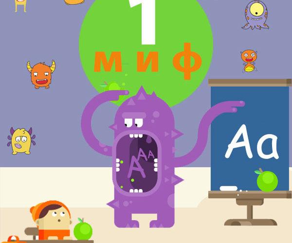 Миф 1 — начинать изучение языка надо с алфавита, продолжать словами и грамматикой