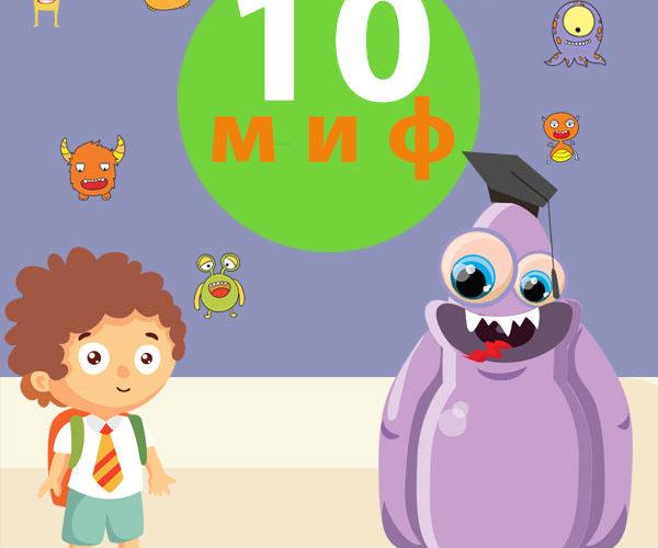 Миф 10 — ранний старт бессмысленен, пойдет в школу и выучит все за два года. / Моему ребенку уже поздно становиться билингвом