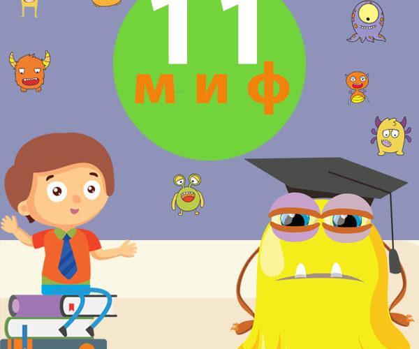 Миф 11 — дети впитывают язык пассивно, фона достаточно, чтобы ребенок заговорил на двух языках