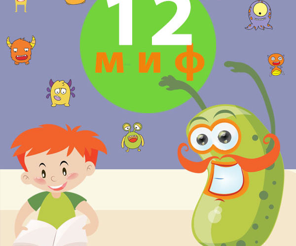 Миф 12 — необходимо начинать обучать иностранному языку только тогда,  когда ребенок хорошо говорит на родном