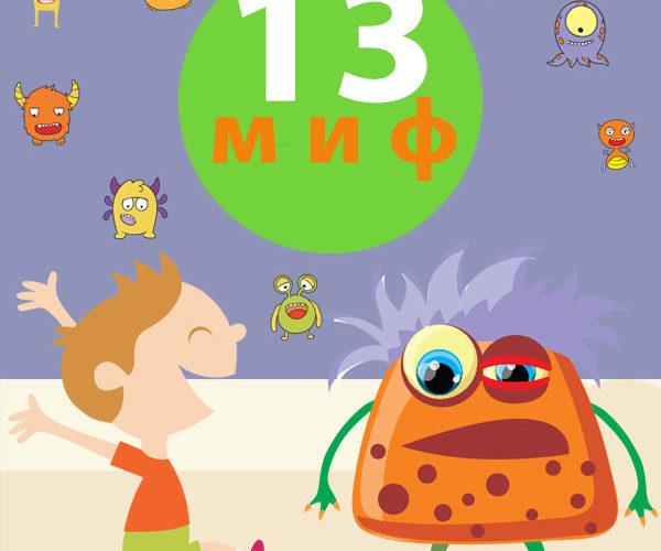 Миф 13 — невозможно добиться эффекта погружения в языковую среду, занимаясь в течение нескольких часов в неделю