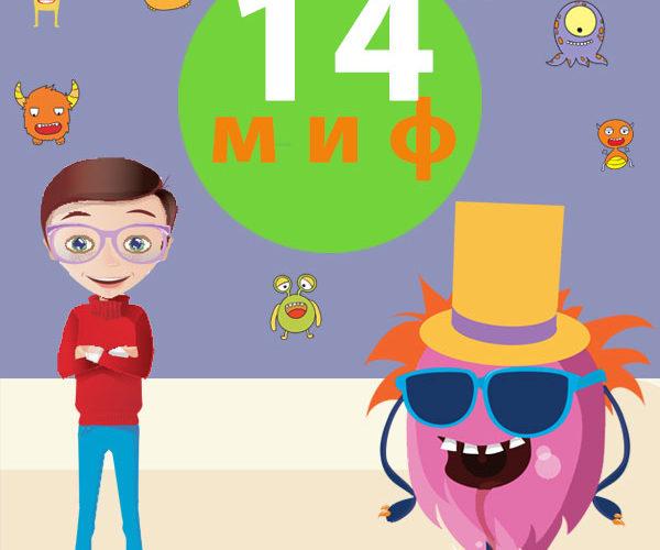 Миф 14 — только талантливые дети в состоянии освоить два языка