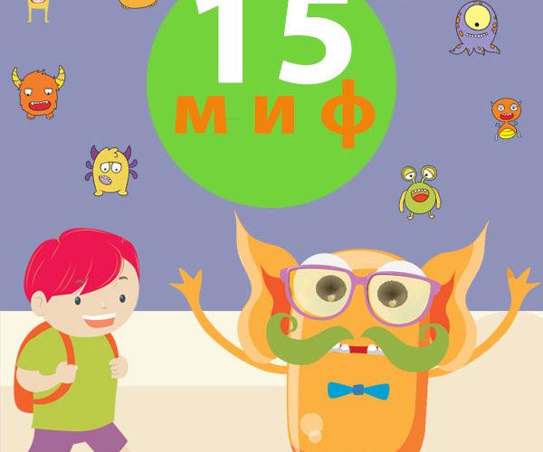 Миф 15 — чтобы вырастить билингва, нужно соблюдать принцип один родитель-один язык