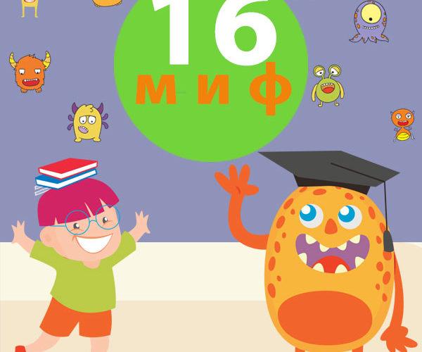 Миф 16 — двуязычность способна вызвать задержку речевого развития