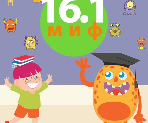 Миф 16.1 — двуязычность способна вызвать задержку речевого развития