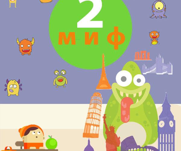 Миф 2 — дети-билингвы не осознают свою культурную принадлежность ни к одной стране