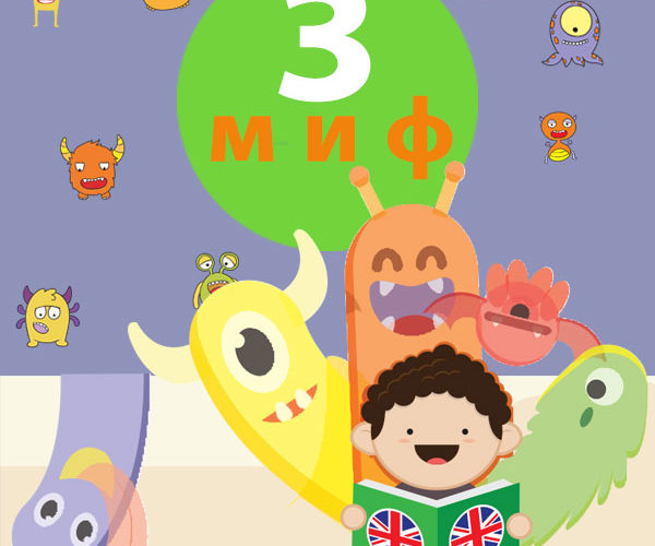 Миф 3 — aнглийский с ранних лет – это слишком большая нагрузка на детей