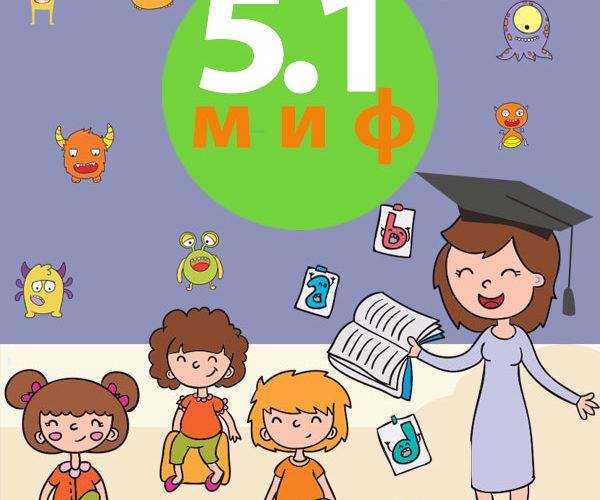 Миф 5.1 — обучать ребёнка языку в раннем возрасте можно только при условии, что кто-то из родителей в совершенстве владеет языком