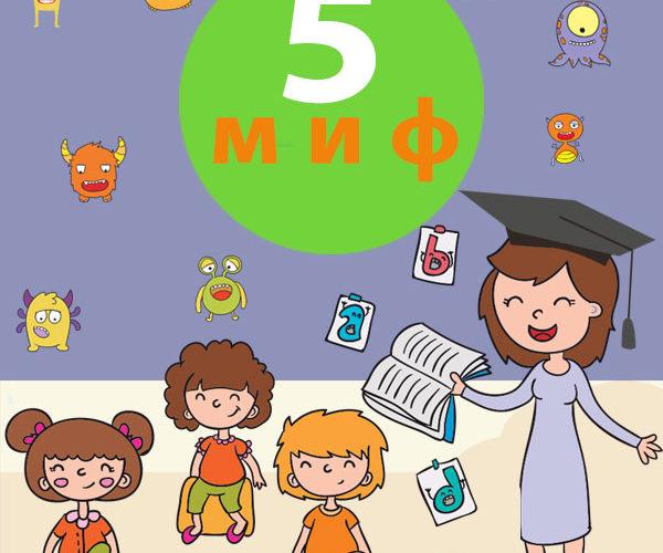 Миф 5 — обучать ребёнка языку в раннем возрасте можно только при условии, что кто-то из родителей в совершенстве владеет языком