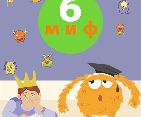 Миф 6 — если ребёнок будет учить английский до школы, ему потом будет скучно на уроках английского в школе
