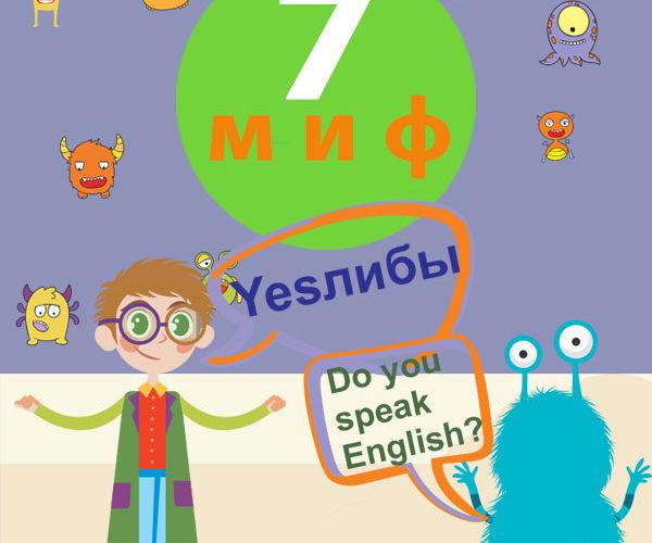 Миф 7 — ребенок-билингв автоматически становится прекрасным переводчиком