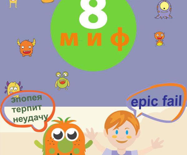 Миф 8 — чтобы помочь ребенку понять иностранную речь, лучше переводить и дублировать всё на русском
