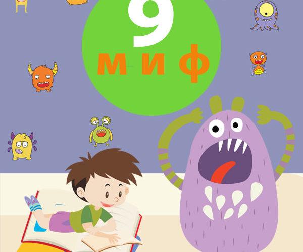 Миф 9 — двуязычность приводит к тому, что дети начинают путать языки и в результате не осваивают ни один из них