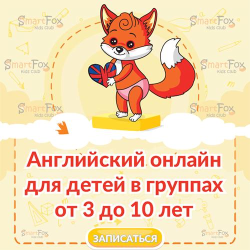 Английский для детей онлайн в SmartFox