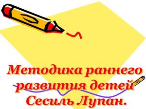 Презентация Сесиль Лупан