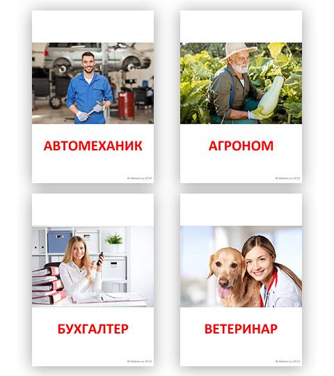 Карточки профессий для детей.