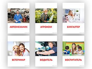 Карточки с профессиями