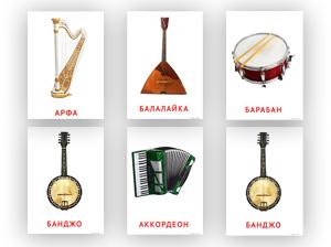 Музыкальные-инструменты