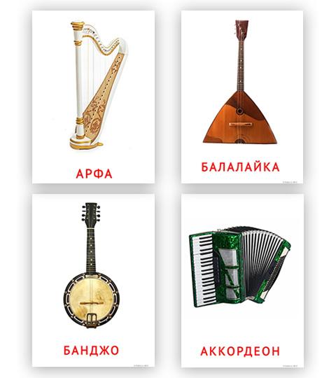 Карточки музыкальных инструментов для детей